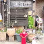 隠れ家的💛☆創作カフェ☆窯じい🍕