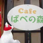 CAFE ばべの森