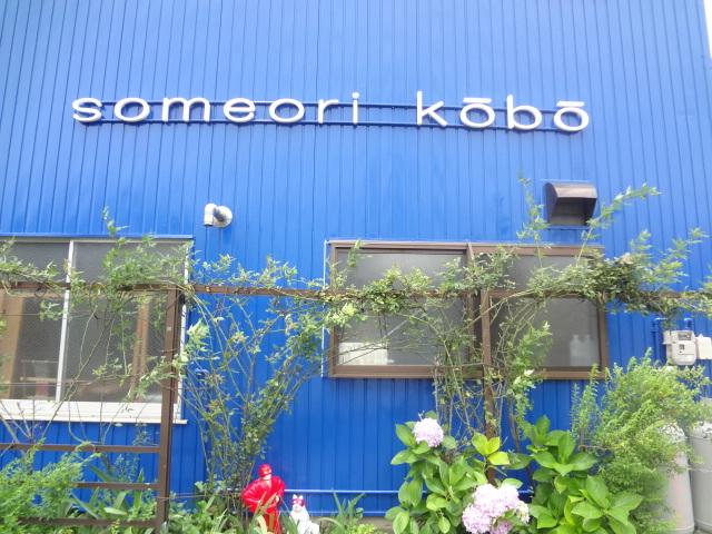 Someori kobo (染織工房)