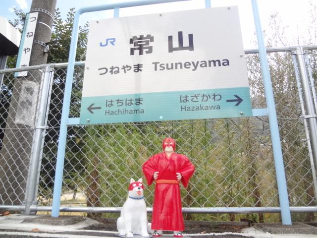常山駅🚃変身✨