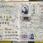 AiGAダガジク祭りだョ❕全員集合(展示会)もやるよ
