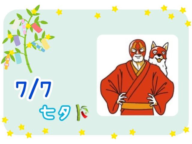 七夕祭り🎋 & #8WIRE🍔